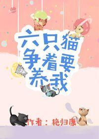 [KTĐM] 119 Sáu Con Miêu Tranh Nhau Muốn Nuôi Ta 六只猫争着要养我 - Diễm Quy Khang 艳归康